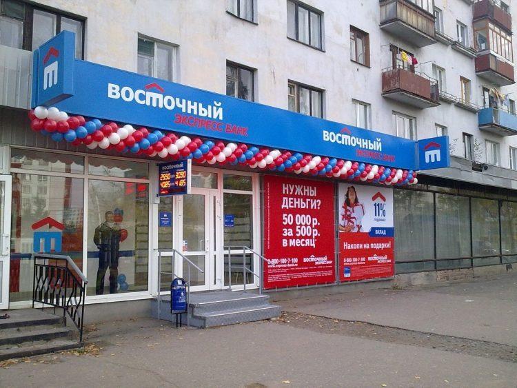 Банк Восточный (Россия) — отзывы