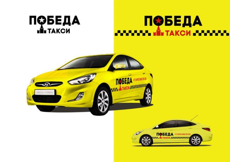Такси «Победа» (Россия, Самара) — отзывы