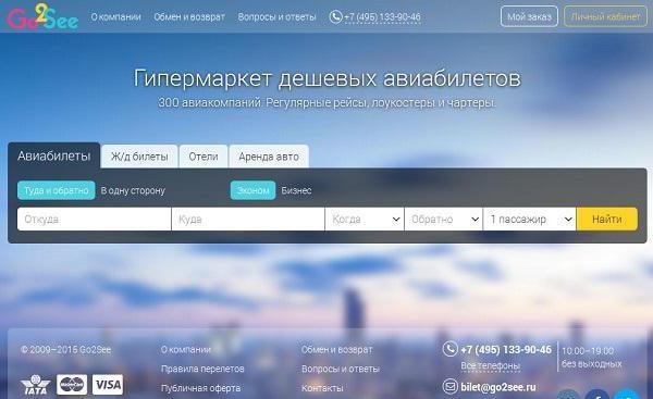 Go2See.ru — гипермаркет дешевых авиабилетов — отзывы