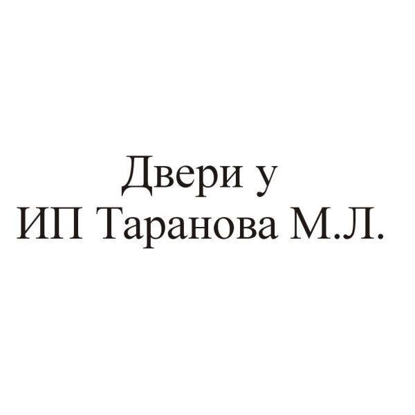 Магазин межкомнатных и входных дверей «ИП Таранова М.Л.» — отзывы