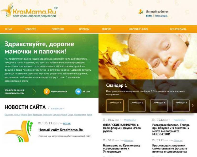 KrasMama.ru — сайт для родителей — отзывы