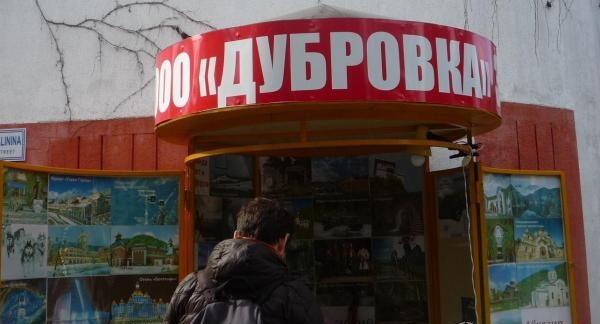 Экскурсионная фирма «Дубровка» (Россия, Адлер) — отзывы