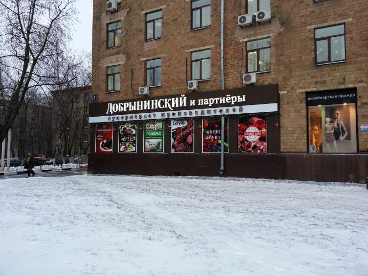 Магазин «Добрынинский и партнеры» — отзывы