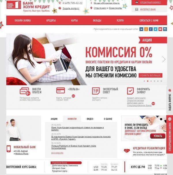 отзывы о карте польза хоум кредит банка деньги online личный кабинет