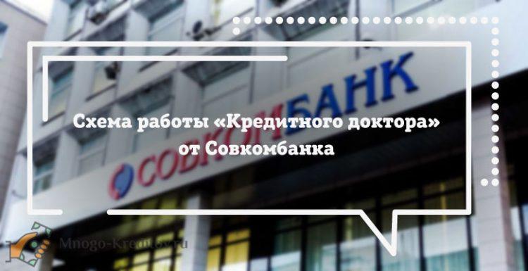 Программа «Кредитный доктор» в Совкомбанк — отзывы