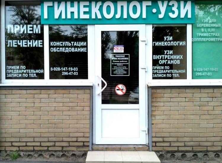 Кабинет УЗИ доктора Уманской (Россия, Ростов-на-Дону) — отзывы