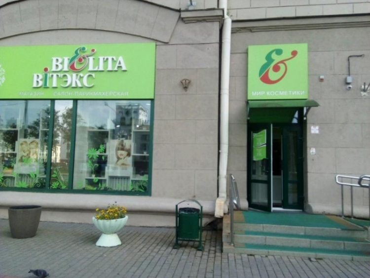 Салон красоты «Белита-Витекс» — отзывы