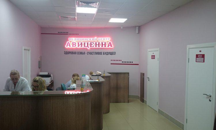 Медицинский центр «Авиценна» — отзывы