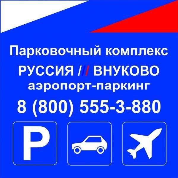 Парковка «Руссия» (Россия, Москва) — отзывы