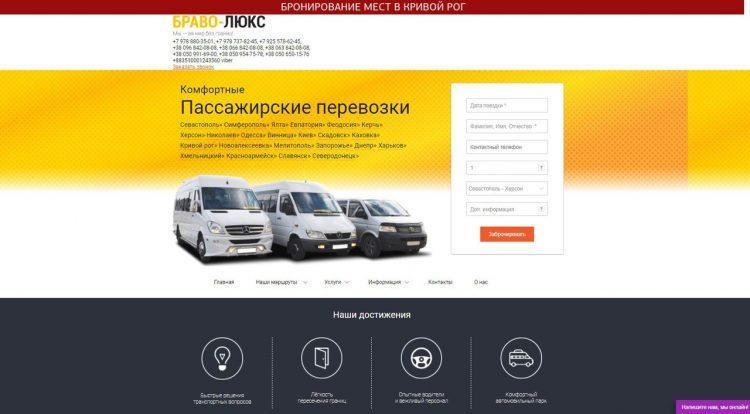 Пассажирские перевозки «Браво Люкс» (Украина, Херсон) — отзывы