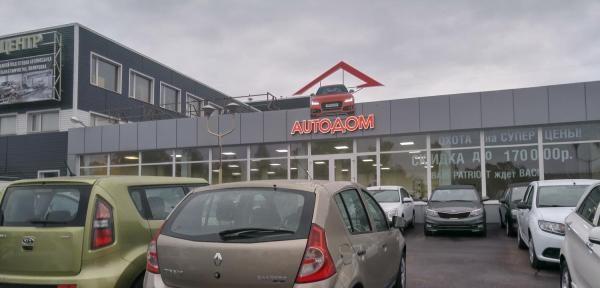 Автосалон «Autoдом» (Россия, Санкт-Петербург) — отзывы