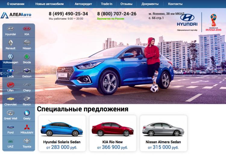 Автосалон «Алеа Авто» (Россия, Москва) — отзывы