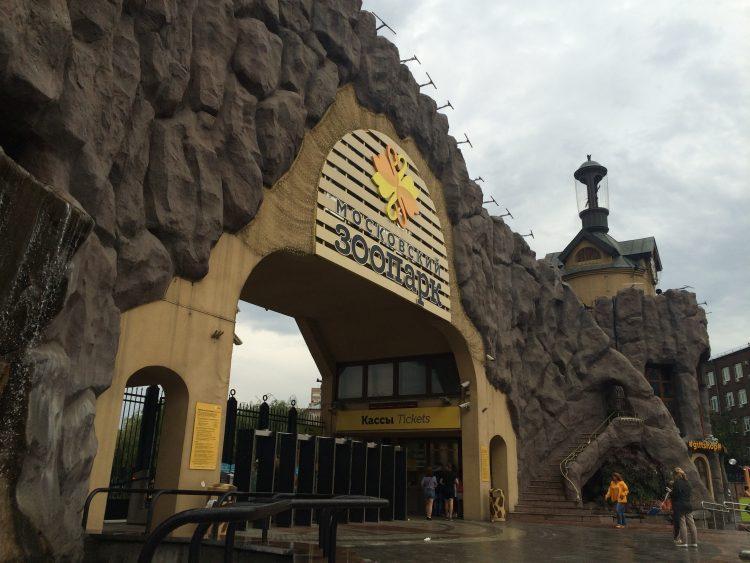 Московский Зоопарк — отзывы