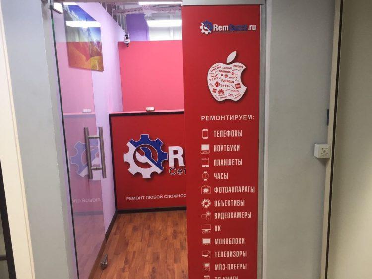 Сервисный центр RemQuick — отзывы