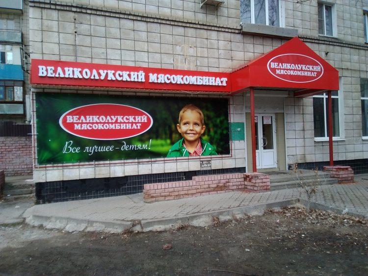 Сеть магазинов «Великолукский мясокомбинат»  — отзывы