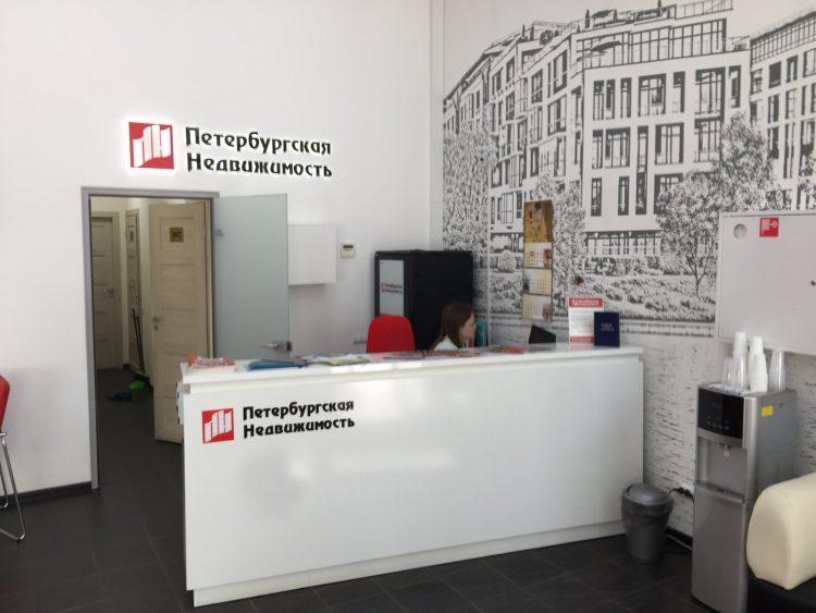 Агенство недвижимости «Петербургская недвижимость» — отзывы