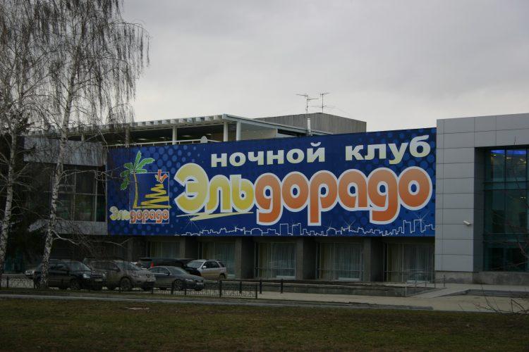 Ночной клуб «Эльдорадо» (Россия, Екатеринбург) — отзывы