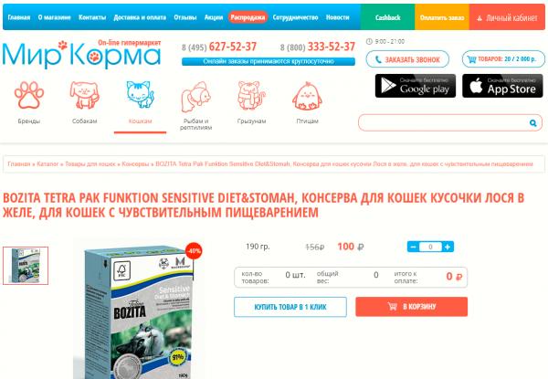 Mirkorma.ru — интернет-магазин товаров для животных — отзывы