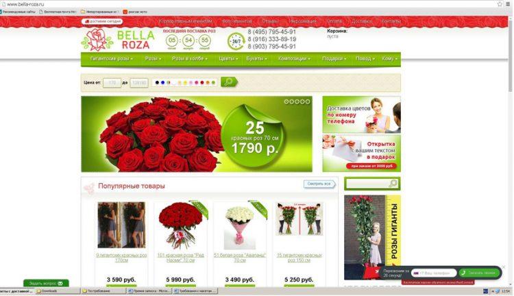 Цветочный магазин «Bella-Roza» (Россия, Москва) — отзывы