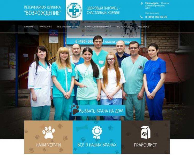 Ветеринарная клиника «Возрождение» (Россия, Москва) — отзывы
