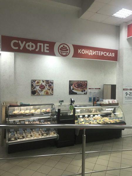 Кондитерская «Суфле» (Россия, Липецк) — отзывы
