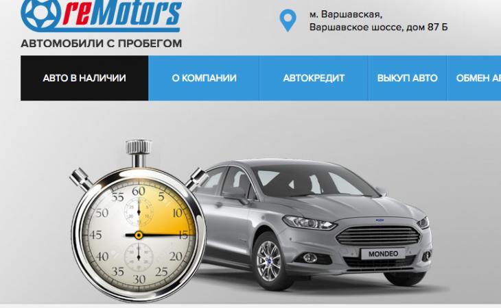 Автосалон «Ремоторс» (Россия, Москва) — отзывы