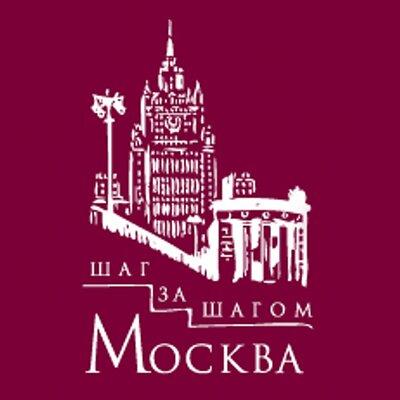 Экскурсионные бюро «Москва шаг за шагом» (Россия, Москва) — отзывы