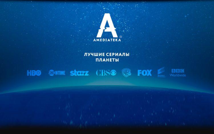 Amediateka.ru — онлайн кинотеатр — отзывы