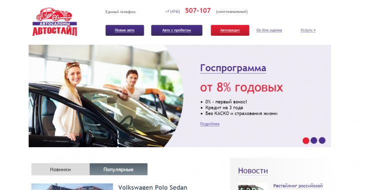 Автосалон «Автостайл 48» (Россия, Липецк) — отзывы