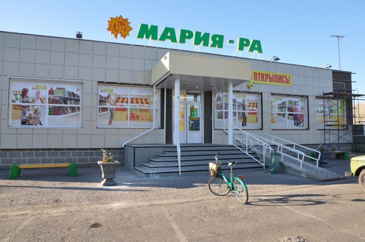 Сеть супермаркетов «Мария-Ра» — отзывы