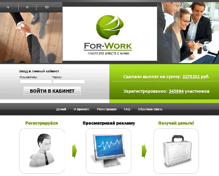 For-work.net — заработок на просмотре online-рекламы — отзывы