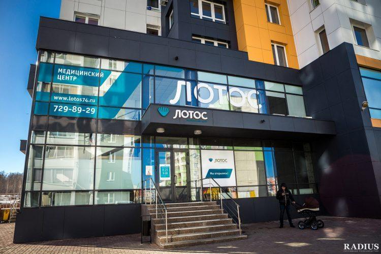 Медицинский центр «Лотос» — отзывы