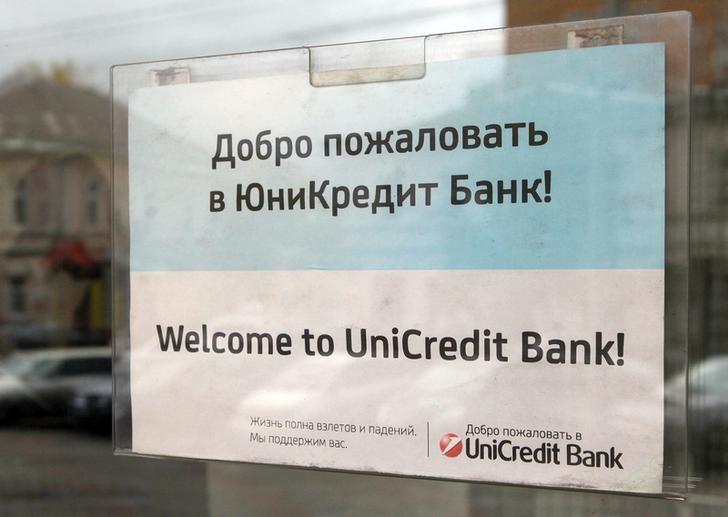 Банк «ЮниКредит» (Россия, Москва) — отзывы