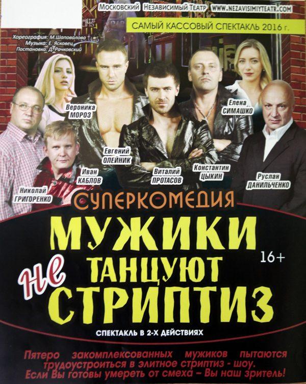 Спектакль «Мужики не танцуют стриптиз» — Московский независимый театр (Россия, Москва) — отзывы