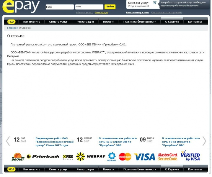 Платежная система E-pay.tv — отзывы