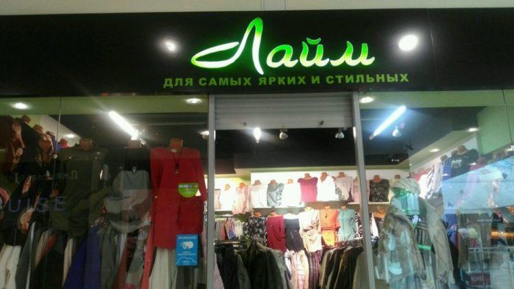 Магазин женской одежды Lime — отзывы