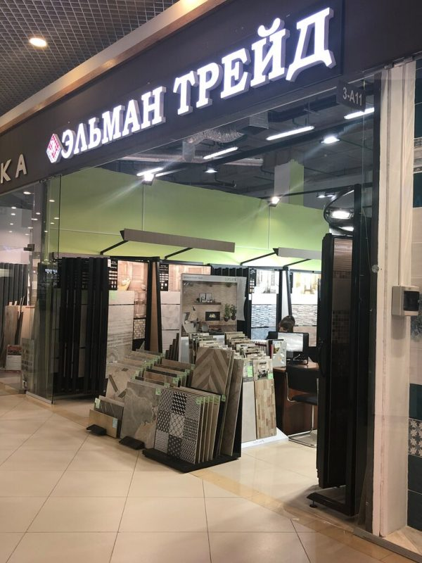 Магазин «Эльман-Трейд» — отзывы