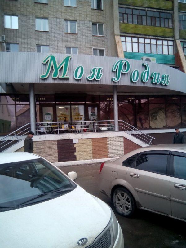 Сеть магазинов «Моя Родня» — отзывы