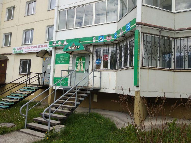 Автошкола «ЛУЧ» (Россия, Пермь) — отзывы