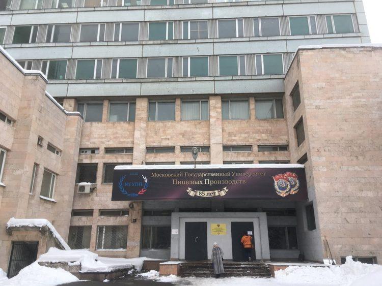 Московский государственный университет пищевых производств (МГУПП) (Россия, Москва) — отзывы