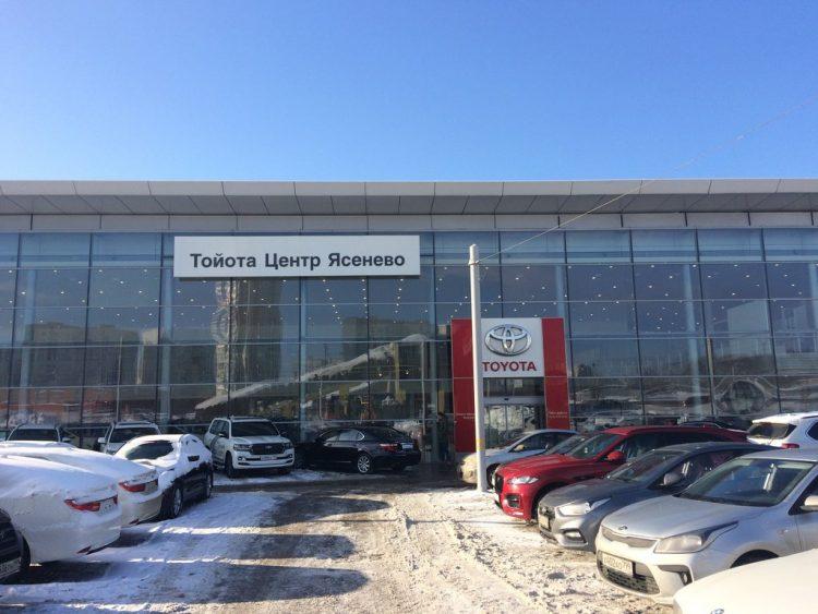 Автосалон «Toyota Центр Ясенево» (Россия, Москва) — отзывы