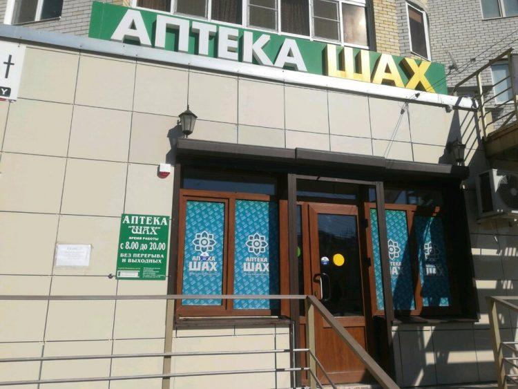 Сеть аптек «ШАХ» (Россия, Астрахань) — отзывы