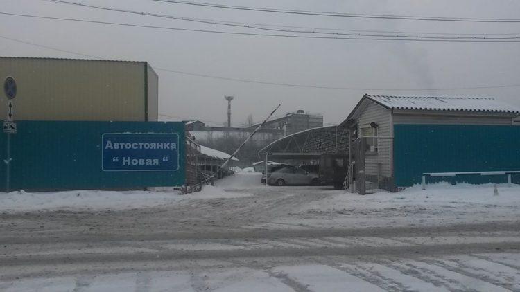 Автостоянка «Новая» у аэропорта Шереметьево (Россия, Москва) — отзывы