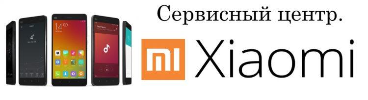 Сервисный центр Servicexiaomi.ru (Россия, Москва) — отзывы