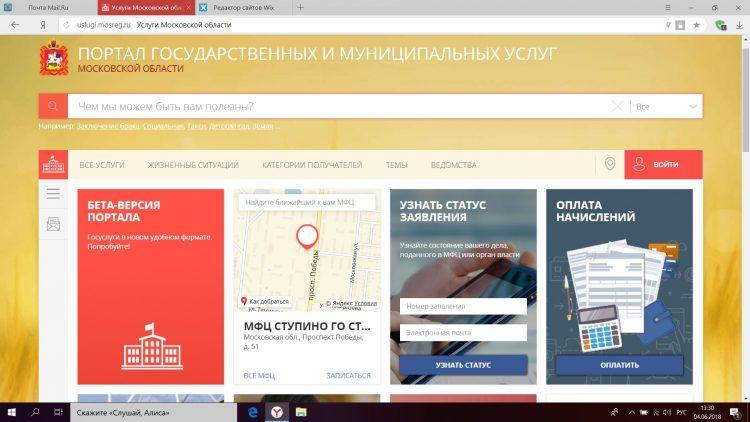 Uslugi.mosreg.ru — портал государственных услуг — отзывы