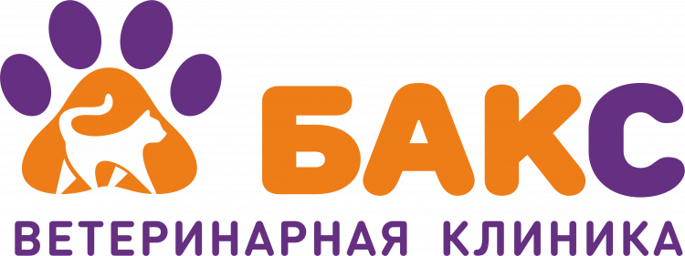 Ветеринарная клиника «Бакс» (Россия, Омск) — отзывы