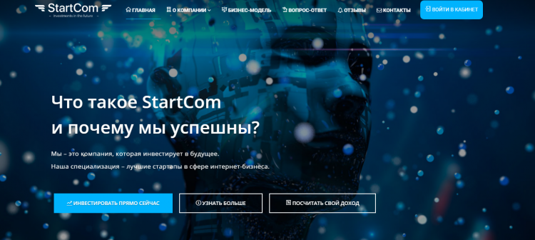Startcom.pro — сайт инвестиционной компании STARTCOM — отзывы