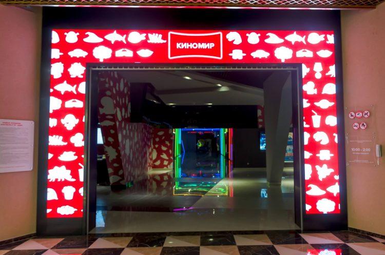 Кинотеатр «Киномир» в ТРК «Эдем» (Россия, Новосибирск) — отзывы