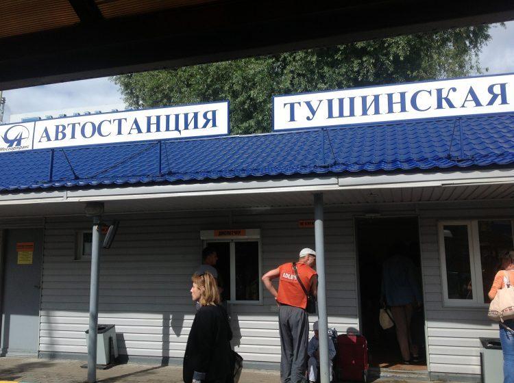 Автостанция «Тушинская» (Россия, Москва) — отзывы