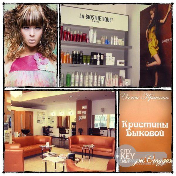 Имидж-студия Кристины Быковой (Россия, Москва) — отзывы